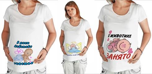 футболки для вагітних