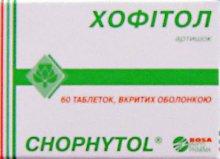 Хофітол при вагітності