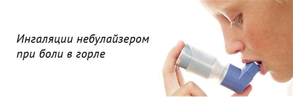 Інгаляції небулайзером при болю в горлі