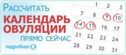 розрахувати календар овуляції онлайн