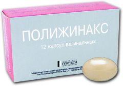 Поліжінакс при вагітності