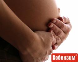 Вобензим при вагітності