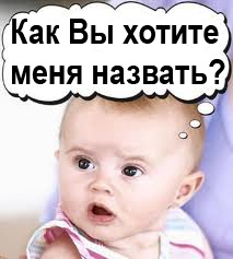 Як назвати дитину?
